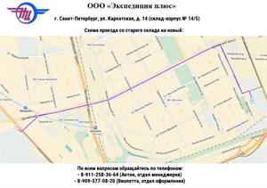 Схема проезда Санкт-Петербург
