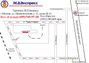 Схема проезда на погрузку в г. Москве